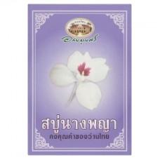 Тайское мыло Абхай с экстрактом галанга 100 грамм