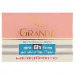 Мыло отбеливающее Grande 100 гр