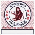Белый тайский бальзам Обезьяна 4 гр